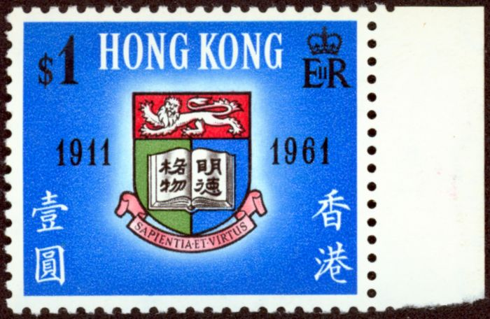 Valuable Postage Stamp from Hong Kong 1961 Univ Jubilee SG192a Gold Omitted Superb MNH Ex-Derek Worboys