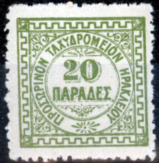 Rare Postage Stamp from British P.O in Crete 1898 20pa Green SGB3 Fine Lightly Mtd Mint