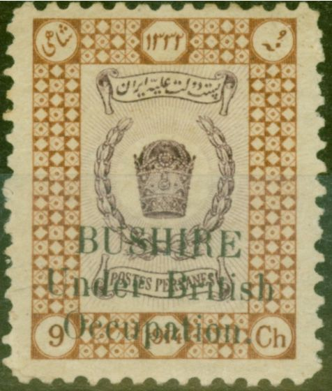 Rare Postage Stamp from Bushire 1915 9ch Dp Violet & Brown SG20 Fine Mtd MInt