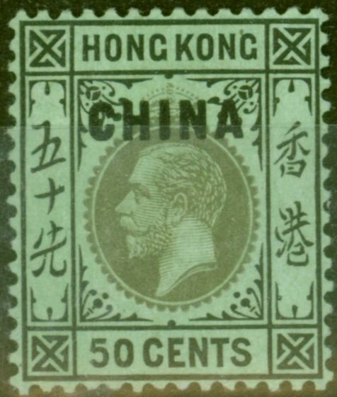 Valuable Postage Stamp from China 1919 50c on Emerald Back SG12b Fine Mtd Mint