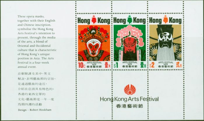 Old Postage Stamp from Hong Kong 1974 Arts Festival Mini Sheet SGMS307 V.F MNH