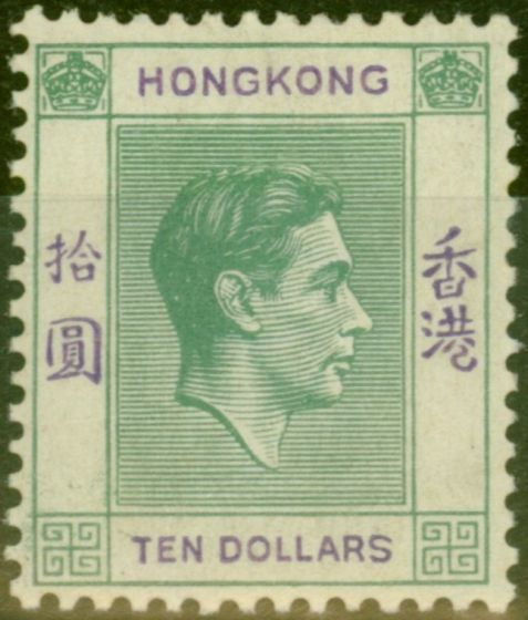 Collectible Postage Stamp from Hong Kong 1938 $10 Green and Violet SG161 Fine and Fresh Lightly Mtd Mint
