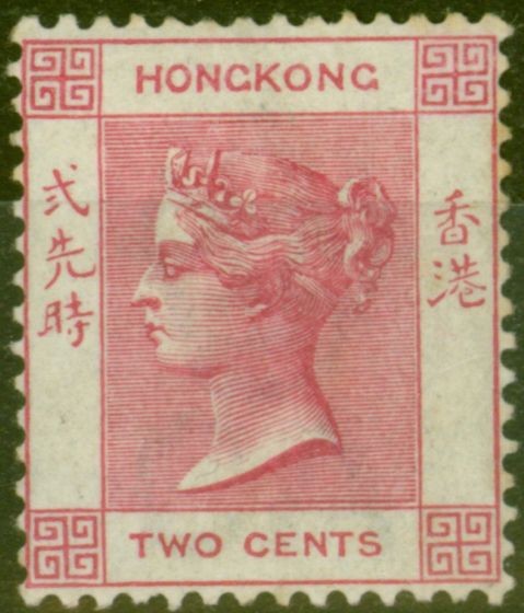 Rare Postage Stamp from Hong Kong 1884 2c Carmine SG33 Fine Mtd Mint