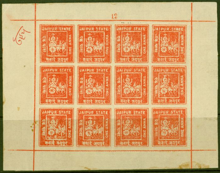 Collectible Postage Stamp from Jaipur 1904 1a Dull Red SG4 Complete Sheet of 12 Fine Mint